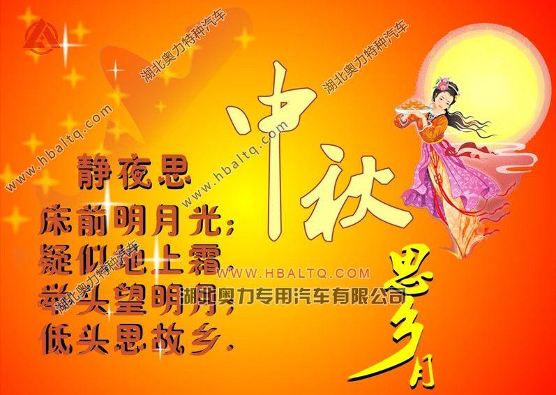 中秋节快乐 奥力中秋节祝福